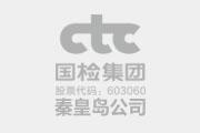 """国检集团助力武汉市打造""""零碳军运会"""""""