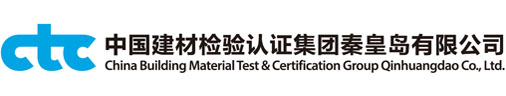 China Building Material Test & Certification Group Qinhuangdao Co.,Ltd