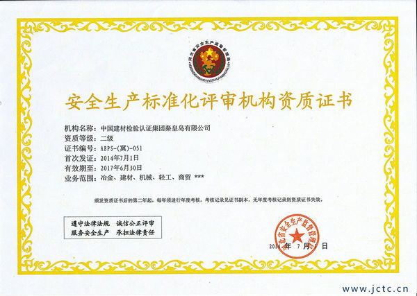 安全生产标准化评审机构资质证书