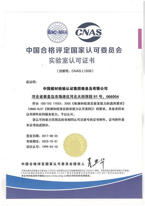 【CNAS】中国合格评定国家认可委员会实验室认可证书