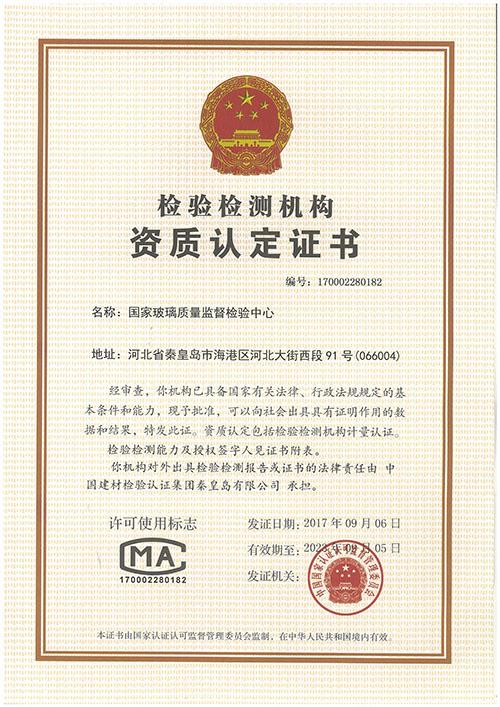 【CMA】检验检测机构资质认定证书