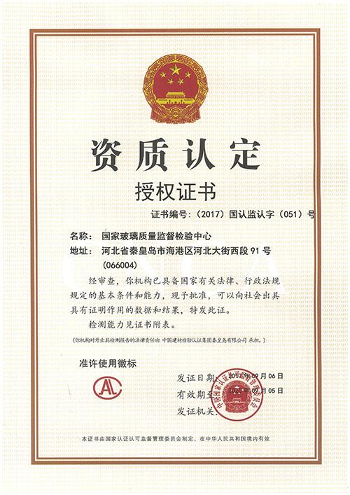 【CAL】资质认定授权证书
